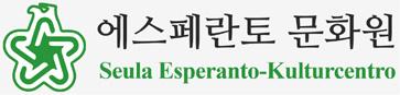 에스페란토 문화원